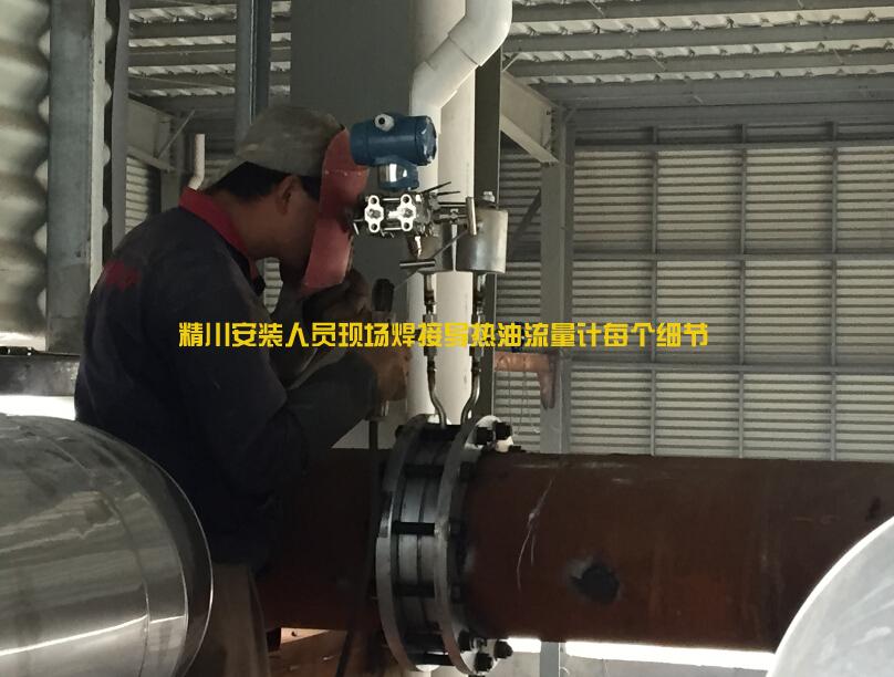 高温导热油流量计厂家