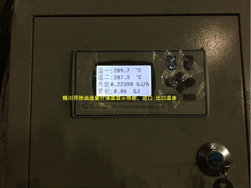 纺织厂导热油流量计