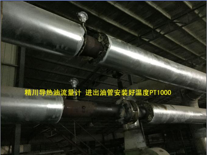 锅炉导热油专用热量表