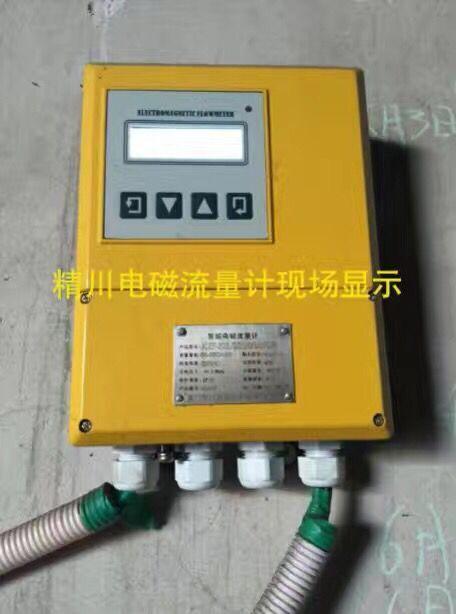 测水电磁流量计