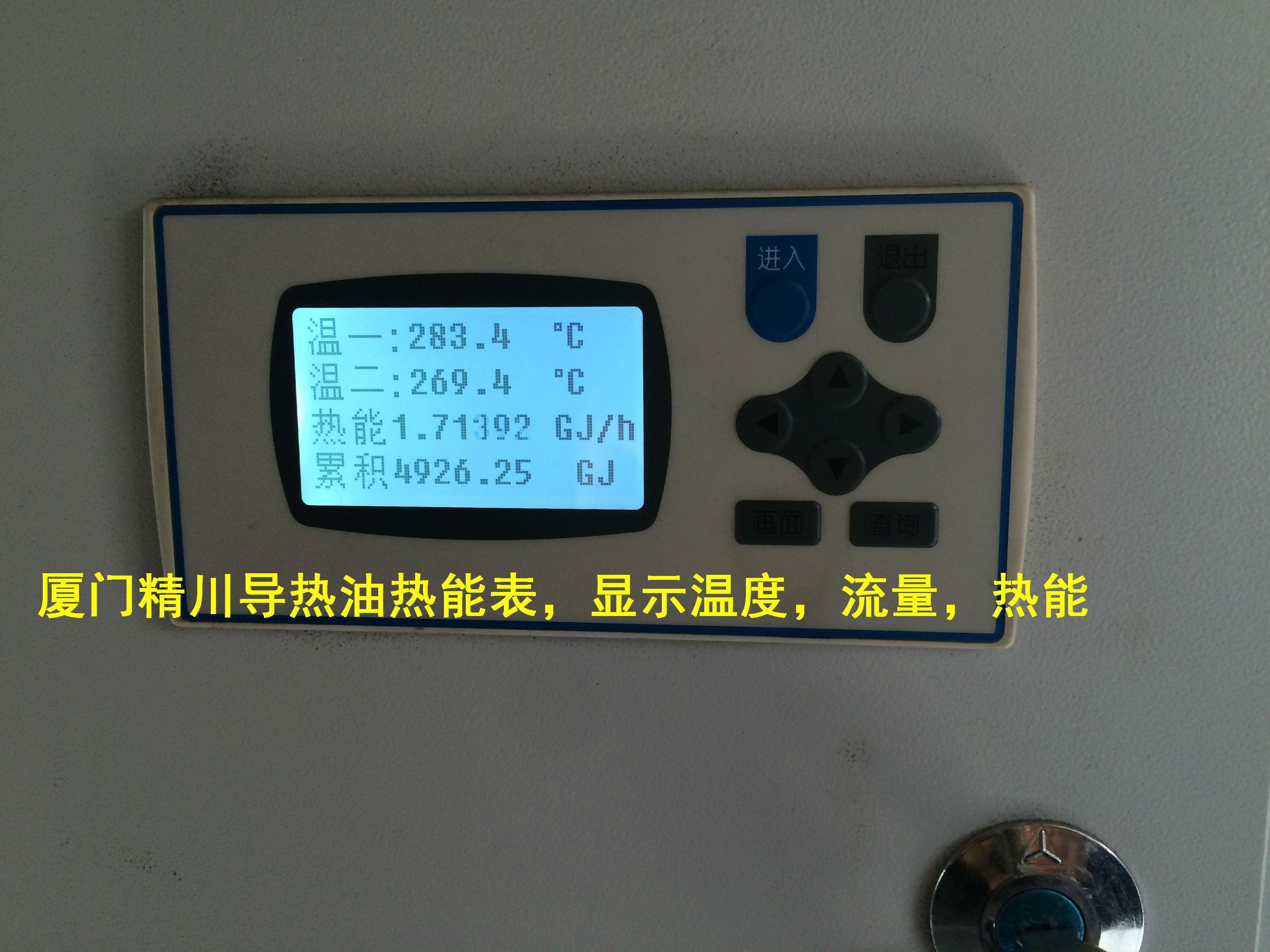 锅炉导热油热量计