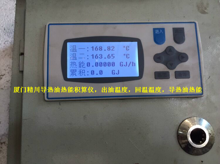 印染厂导热油热能表