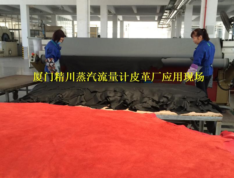皮革厂锅炉蒸汽流量计计量首选福建知名蒸汽流量计生产厂家厦门精川