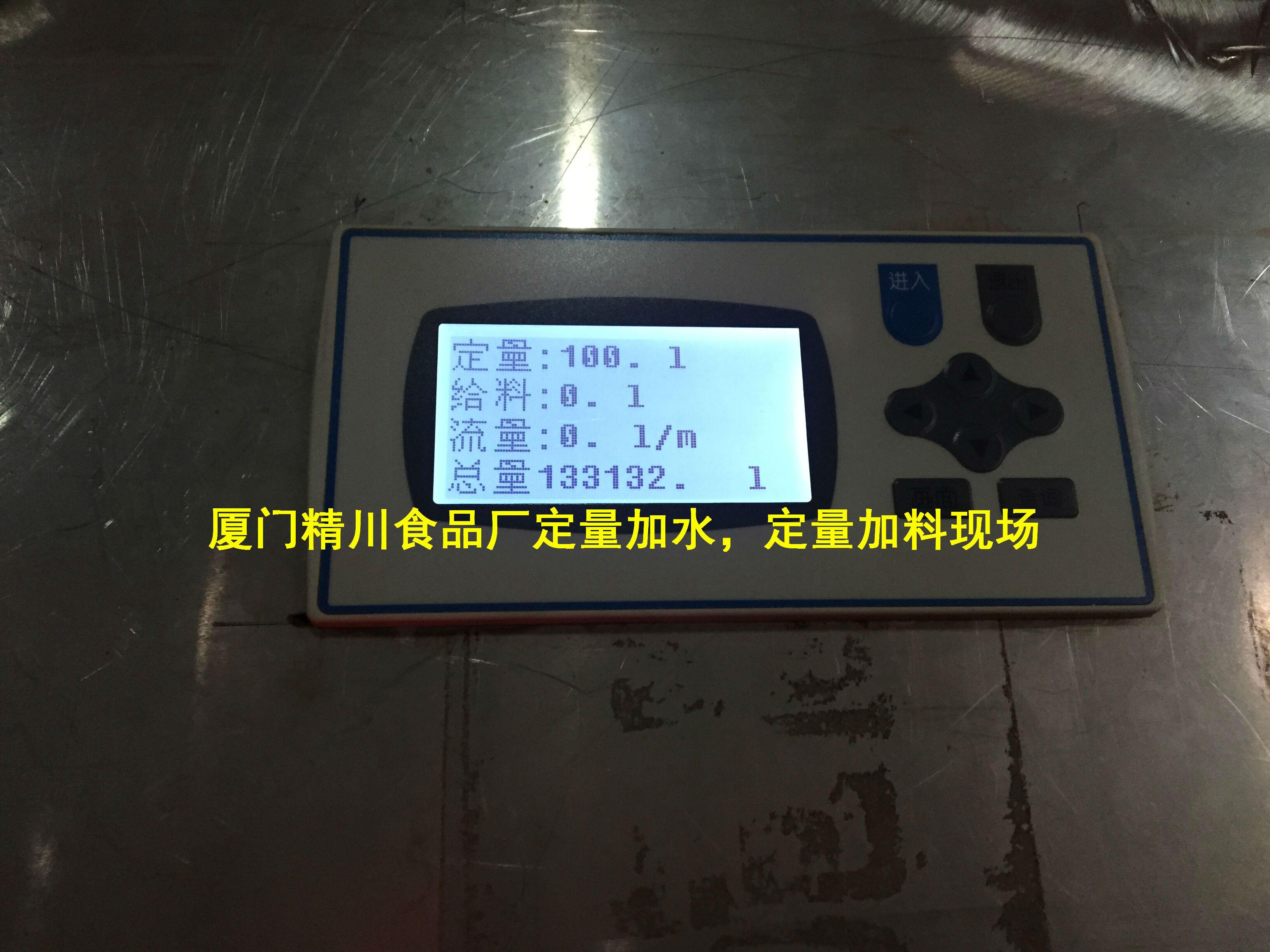 定量加料系统