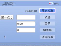 精川便携式溶解氧测量仪