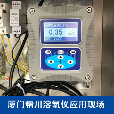厦门精川荧光法溶解氧在线分析仪